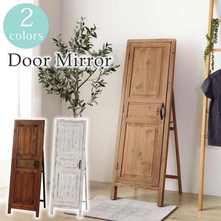 落ち着いた木目調のスタンドミラー 収納付き 姿見 ミラー 全身鏡 ドアの形をしたお洒落な全身ミラー ルーアンスタンドミラー 北欧 おしゃれ かわいいテイスト