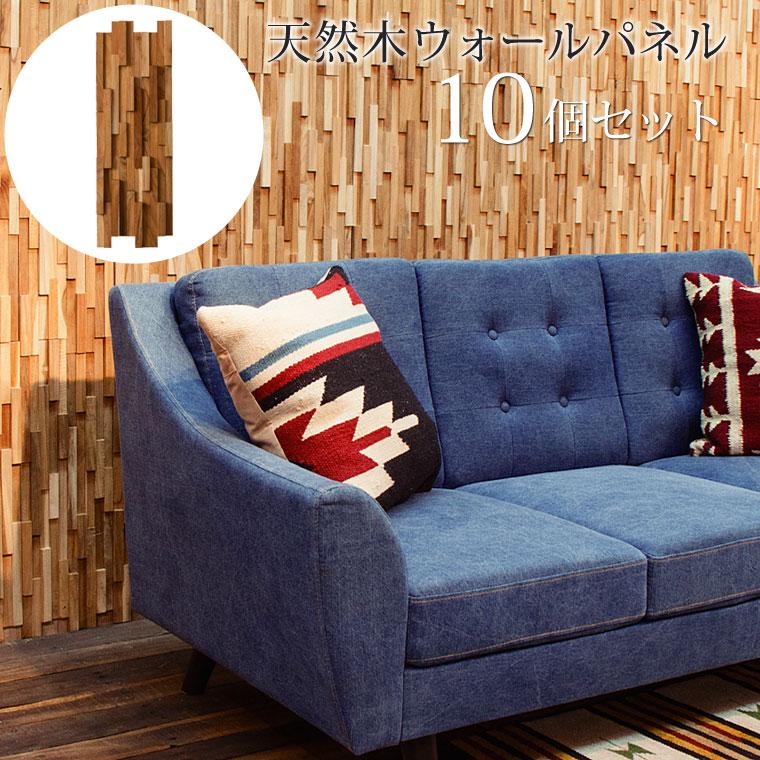 ウォールパネル DIY 壁 板 ウッドパネル ウッドタイル 10枚セット 天然木 木製 おしゃれ 木材 壁 板 リフォーム リノベーション シンプル ナチュラル ウォールパネル10枚セット