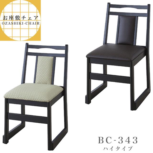 お座敷 座椅子 お座敷チェア 高座椅子 座いす ハイタイプ 重ねて収納 スタッキングチェアー いす 椅子 イス BC-343(ダークブラウン/グリーン)