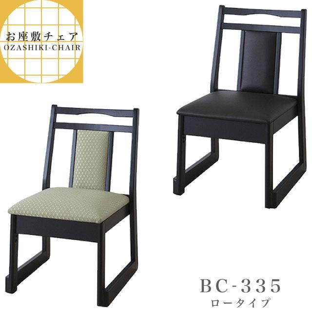 【スーパーセール特価!】 お座敷 座椅子 お座敷チェア 高座椅子 座いす ロータイプ 重ねて収納 スタッキングチェアー いす 椅子 イス BC-335(ダークブラウン/グリーン)