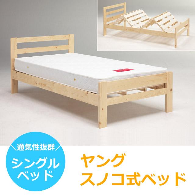 【布団を干せるすのこ式ベッド】 ベッド シングル シングルベッド すのこ スノコ 木製ベッド おしゃれ ヤングシングルベッド【送料無料】