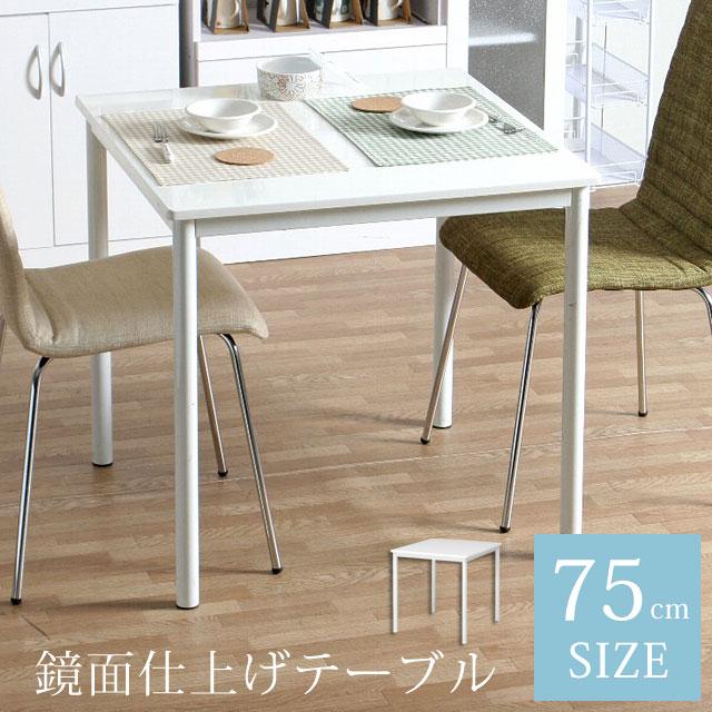 スタイリッシュでシンプルなダイニングテーブル 白 【送料無料】【鏡面仕上げ 75サイズテーブル】ダイニングテーブルのみ ホワイト天板ダイニングテーブル 白 シュクルW75 ダイニングテーブル
