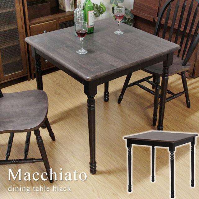 アンティーク ダイニングテーブル ブラック 正方形テーブル 食卓  カントリー調 おしゃれ インテリア ダイニングテーブル うちカフェ cafe 2人暮し テーブル マキアートダイニングテーブル(ブラック/ブラウン)