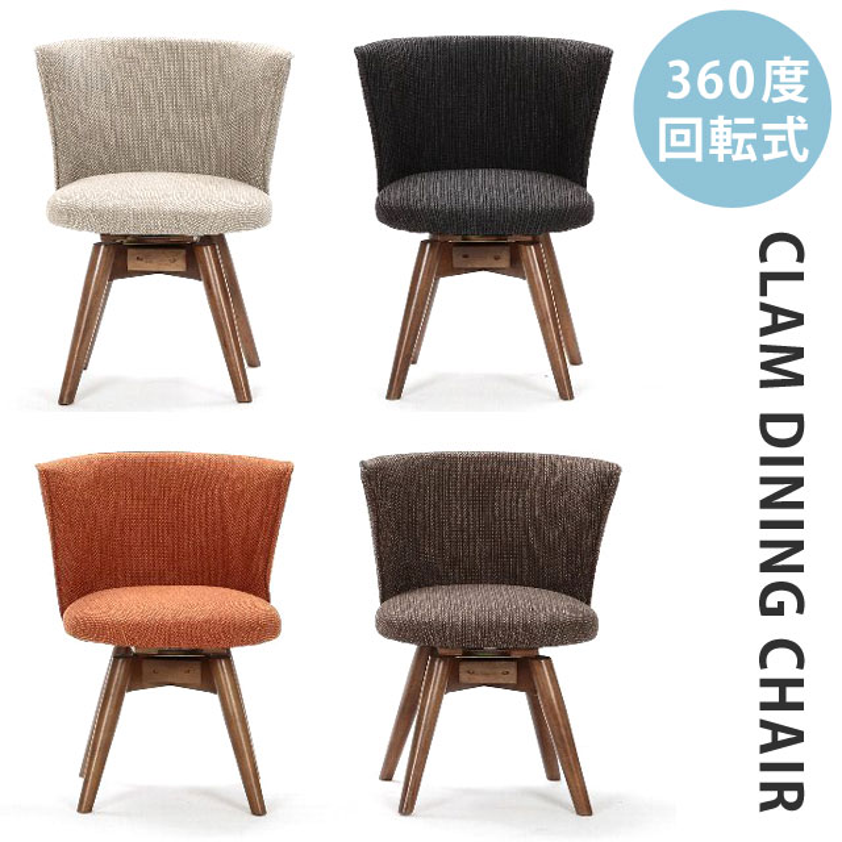 チェア ダイニングチェア 回転式 回転チェア 北欧 おしゃれ ファブリック 布地 木製 木脚 イス いす 椅子 回転椅子 360度 チェアー カフェチェア 丸椅子 シンプル かわいい クラムダイニングチェア
