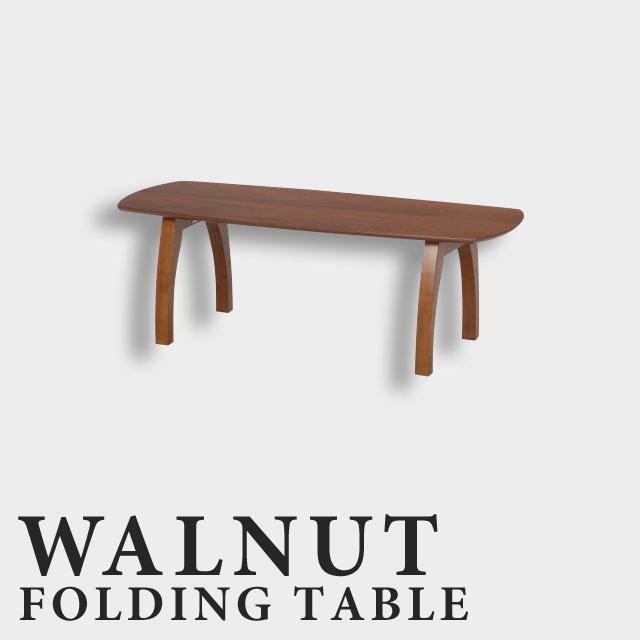 【送料無料】【完成品】スクエアテーブル 折りたたみテーブル テーブル ウォールナット センターテーブル ローテーブル リビングテーブル 北欧 おしゃれ かわいい 木製 天然木 可愛い おしゃれ 長方形 折れ脚 角なし 折れ脚リビングテーブル