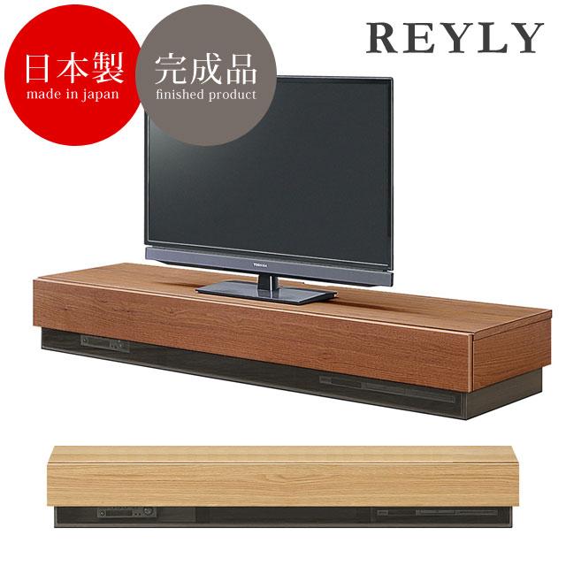 テレビ台 テレビボード TV台 完成品 日本製 国産 ナチュラル ブラウン 引き出し ローボード シリーズ おしゃれ 160サイズ 低いテレビ台 重厚感 Reyly レイリー160TVボード(ブラウン/ナチュラル)