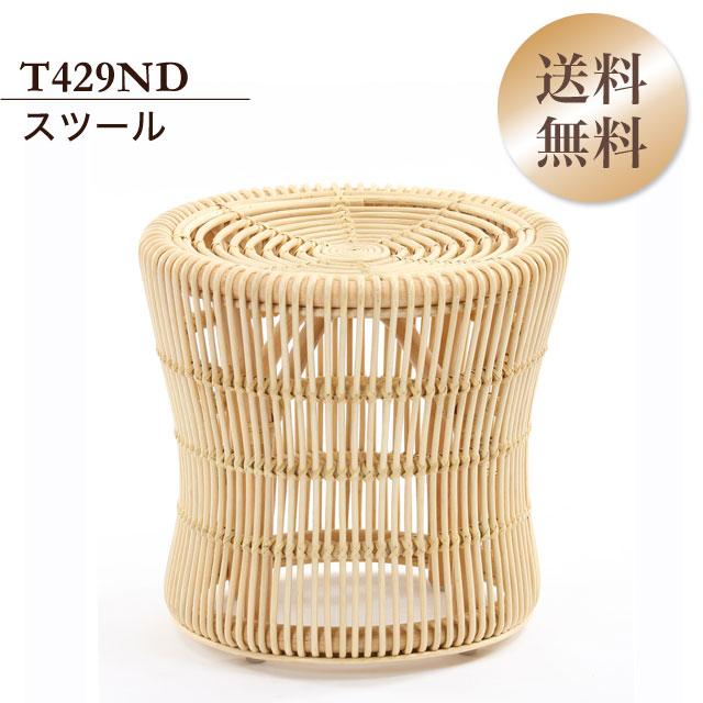 籐 ラタン スツール 丸スツール 幅42cm おしゃれ アジアン家具 ラタン 椅子 いす チェア 腰掛け ロースツール C429ND スツール【送料無料】
