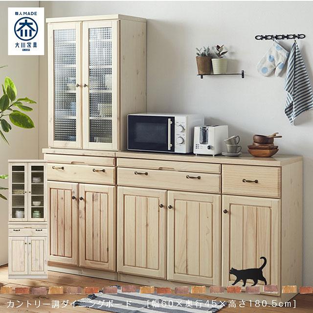 食器棚 キッチンボード レンジ台 レンジボード 幅60 スリム 北欧 カントリー アンティーク 木製 完成品 日本製 キッチン収納 白 ホワイト クロスガラス おしゃれ かわいい コパン60DB