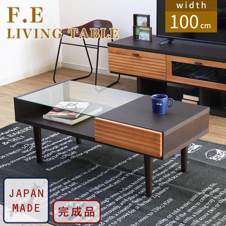 リビングテーブル センターテーブル ガラス製 木製 センターテーブル 日本製 ガラス 木製 FE(エフ・イー)100 リビングテーブル