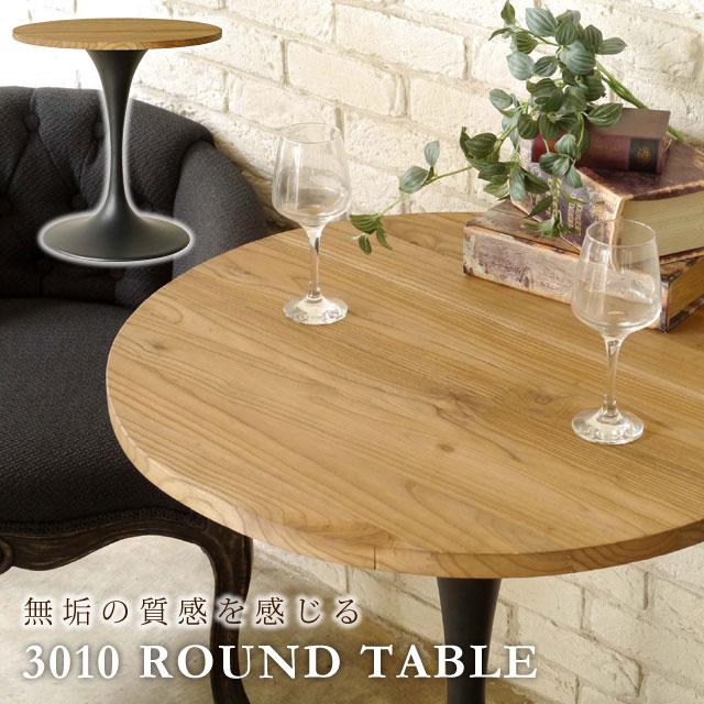 ダイニングテーブル テーブル カフェテーブル 丸 幅70cm 無垢 木製 北欧 おしゃれ かわいい おしゃれ 丸テーブル ラウンドテーブル スチール脚 3010テーブル【送料無料】