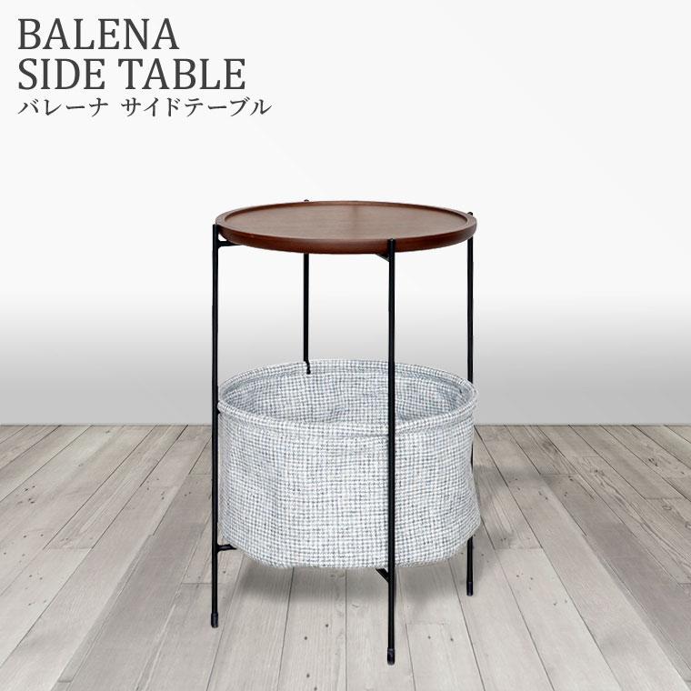 サイドテーブル 丸テーブル リビングテーブル ラウンドテーブル 幅40cm スリム 収納付き カゴ 折りたたみ式バッグ ランドリーバッグ バスケット ファブリック 木製 ウォールナット ブラウン おしゃれ 北欧 アンティーク バレーナ サイドテーブル