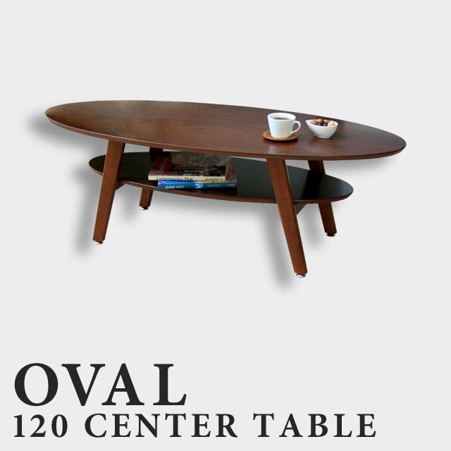 センターテーブル テーブル リビングテーブル 収納 棚付き 北欧 おしゃれ かわいい 幅120 楕円 オーバル テーブル 木製 ウォールナット 木の温もりがほっとする楕円形のリビングテーブル ブラウン 2段 LT-OVAL(ブラウン/ナチュラル)