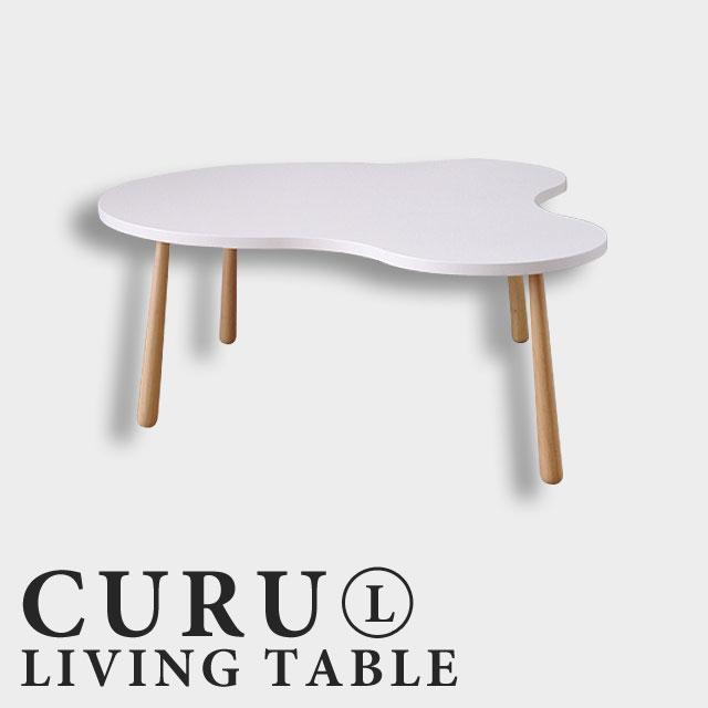 【送料無料】【曲線がカワイイリビング テーブル】 テーブル アシンメトリー 丸い センターテーブル ローテーブル リビングテーブル 北欧 おしゃれ かわいい 木製 ナチュラル 可愛い おしゃれ CURU リビングテーブルL(WH)