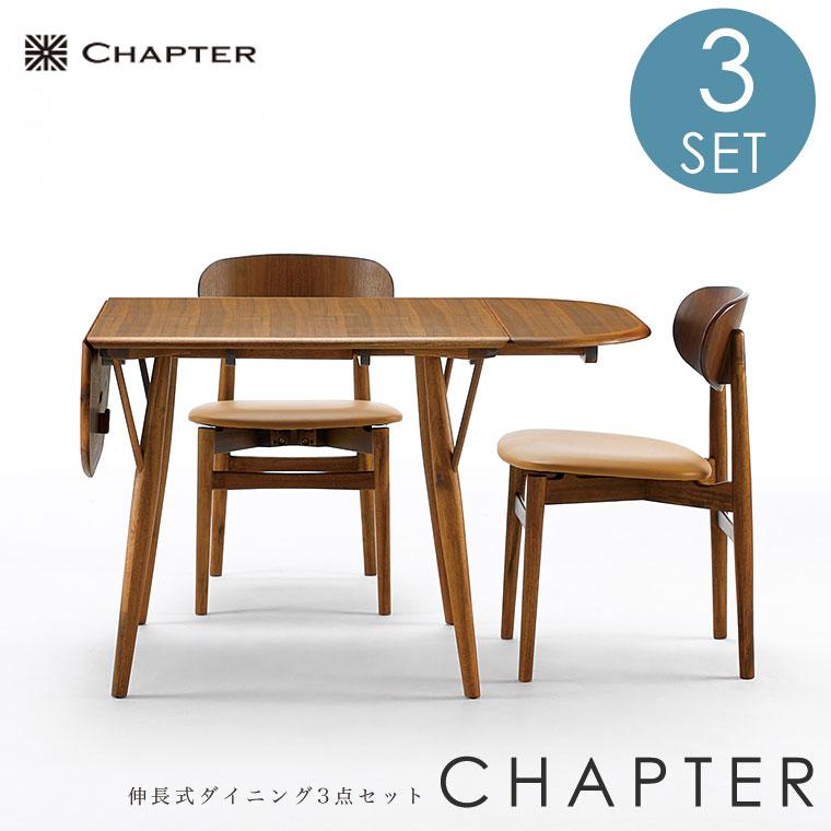 伸長式 ダイニングテーブルセット 2人掛け ダイニングセット 3点セット 伸縮 テーブル 北欧 木製 幅80 幅140 伸長式テーブル ダイニングチェア 椅子 イス 食卓 テーブル セット おしゃれ シンプル モダン
