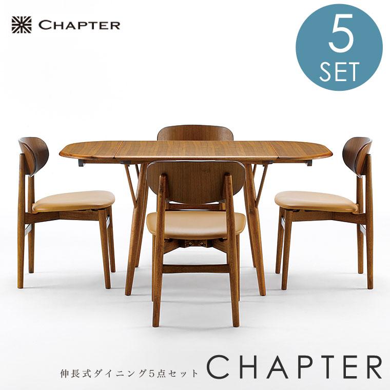 伸長式 ダイニングテーブルセット 4人掛け ダイニングセット 5点セット 伸縮 テーブル 北欧 木製 幅80 幅140 伸長式テーブル ダイニングチェア 椅子 イス 食卓 テーブル セット おしゃれ シンプル モダン