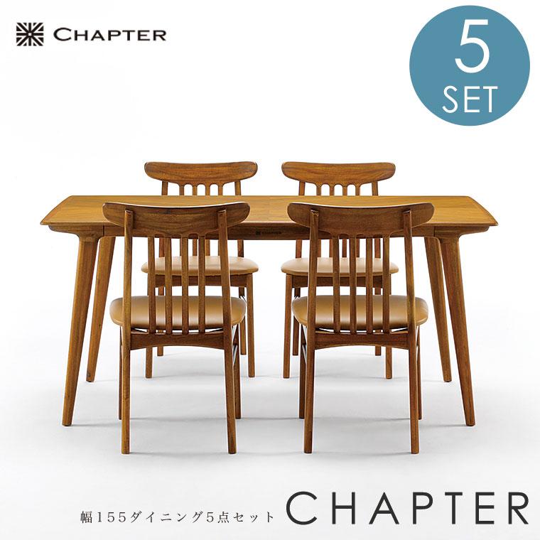 ダイニングセット ダイニングテーブルセット 5点セット 4人掛け 4人用 北欧 木製 幅155 食卓 テーブル ダイニングチェア 椅子 イス 食卓セット おしゃれ シンプル モダン 高級
