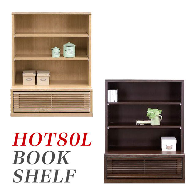 【天板上も使えるロータイプ】 本棚 書棚 3段 引き出し 木製 完成品 ラック シェルフ 収納 シンプル ホット80Lブックシェルフ(ナチュラル/ブラウン) 【送料無料】