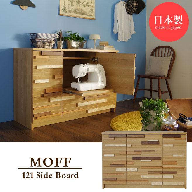 サイドボード 木製 リビング収納 リビングボード かわいい おしゃれ 北欧 おしゃれ かわいいスタイル 家具 日本製 家具 収納家具 リビング収納 プリンター収納 収納棚 棚 完成品 日本製 モフ 121サイドボード