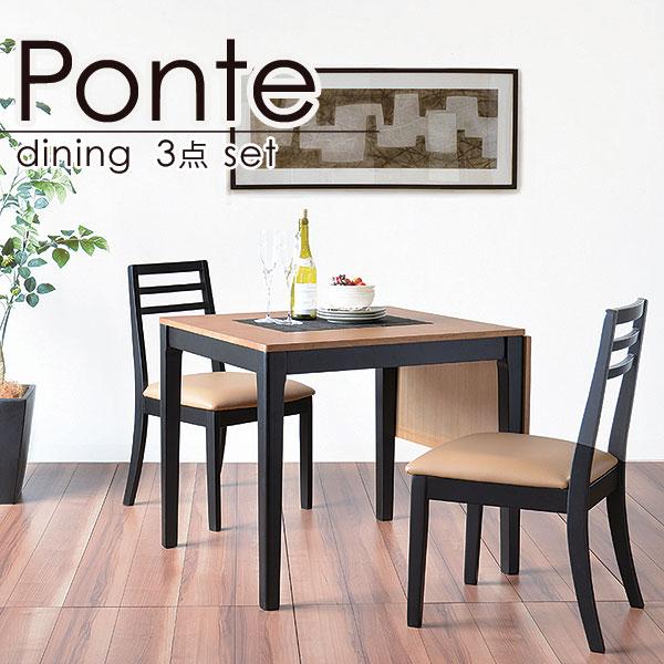 【伸長可能】 ダイニングテーブルセット ダイニングセット 3点 2人掛け バタフライテーブル 伸張式 北欧 おしゃれ かわいい 木製 シンプル 80 コンパクト おしゃれ ポンテ3点セット【送料無料】