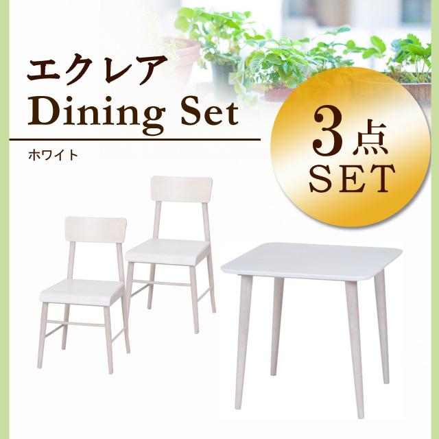 木製 ダイニング3点セット ホワイト 食卓3点セット ダイニングテーブル3点セット 天然木 チェア完成品 2人暮し 正方形 テーブル カフェ cafe 北欧 おしゃれ かわいい シンプル エクレアダイニング3点セット(ホワイト)