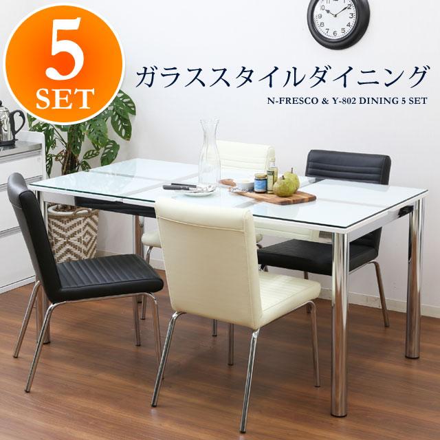 ガラステーブル ダイニングテーブルセット ガラス ダイニングセット 5点セット 4人掛け 幅150 北欧 シンプル モダン おしゃれ 白 黒 ホワイト ブラック 食卓 テーブル ダイニングテーブル ダイニングチェア 椅子 イス セット PVCレザー 高級 Nフレスコ150DT/Y-802チェア×4脚