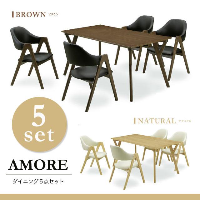 木製 ダイニングテーブルセット5点 セット ダイニングテーブル5点セット シンプル モダン ダイニングセット チェア 個性的 ウォールナット セミハイバック アモーレAMORE 5点セット(ナチュラル/ブラウン)