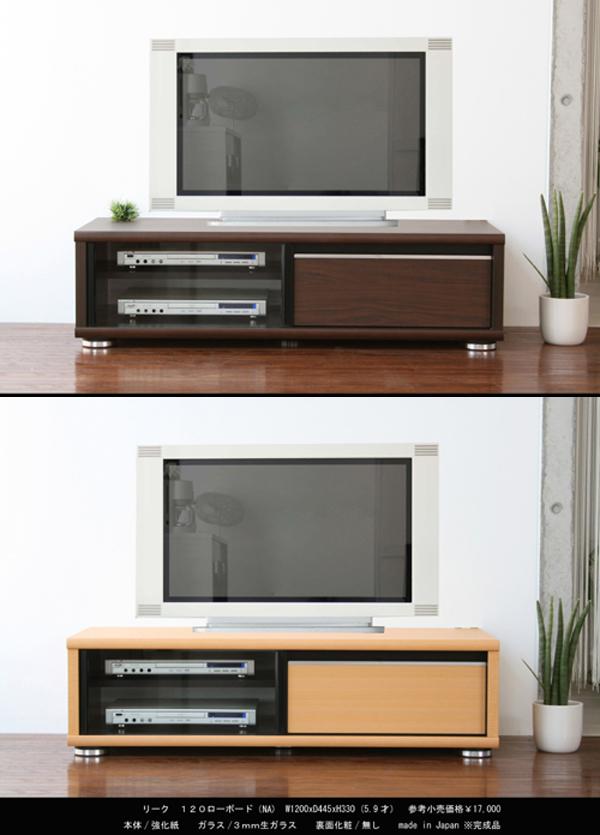 テレビ台 コーナー テレビボード プラズマ対応 TV台 テレビラック TVボード 【新商品】120サイズの日本製 完成品 テレビボード ナチュラル ブラウン と2色から選べます! リーク120ローボード【送料無料】