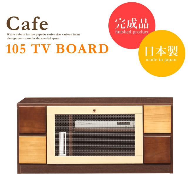 テレビ台 完成品 木製 ローボード テレビボード 完成品 幅105 コンパクト Wii ルーター収納 ガラス扉 ミニテレビ テレビボード リビング収納 おしゃれカフェ105TV