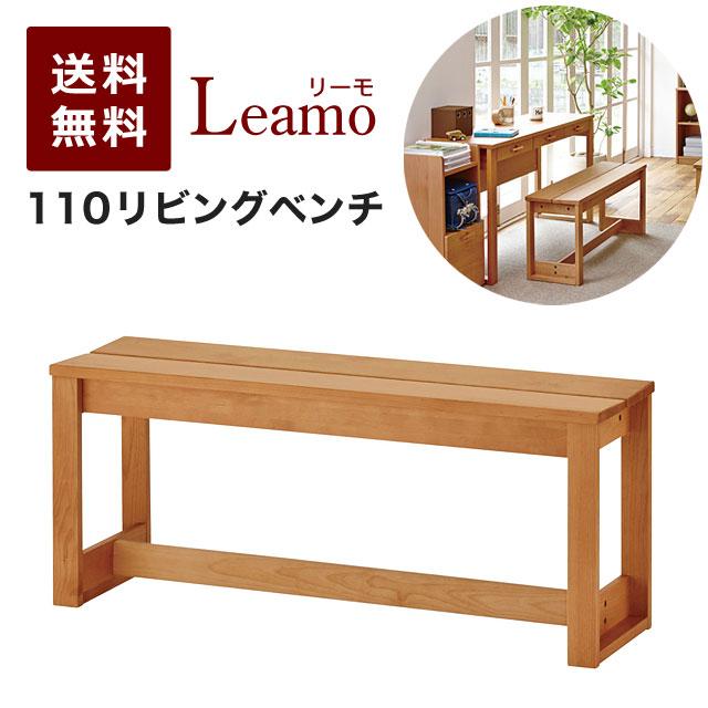 【送料無料】 イトーキ リーモ ベンチ デスクベンチ 学習椅子 学習チェア おしゃれ 幅110 木製 子供 キッズ シンプル リーモ110リビングベンチ NAL-B11