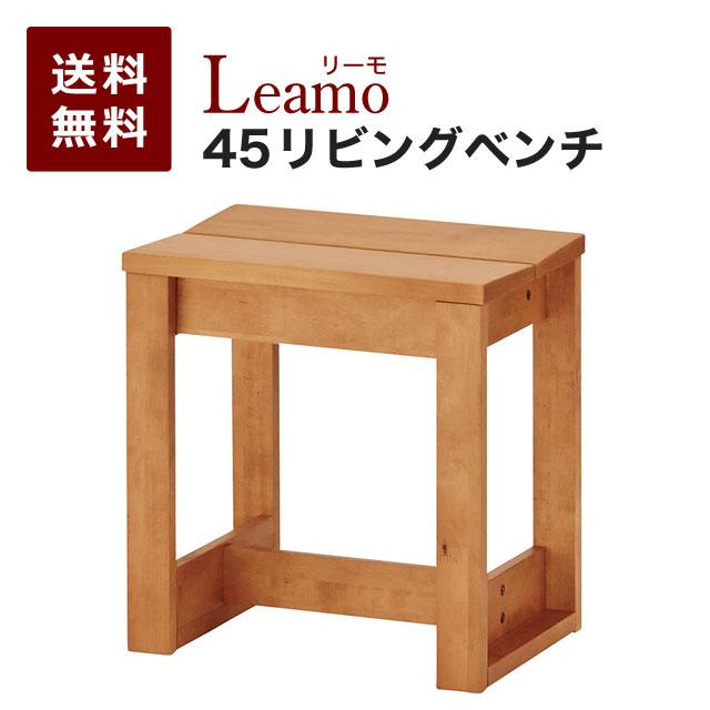 【送料無料】 イトーキ リーモ ベンチ デスクベンチ 学習椅子 学習チェア おしゃれ 幅45 木製 子供 キッズ シンプル リーモ45リビングベンチ NAL-B04