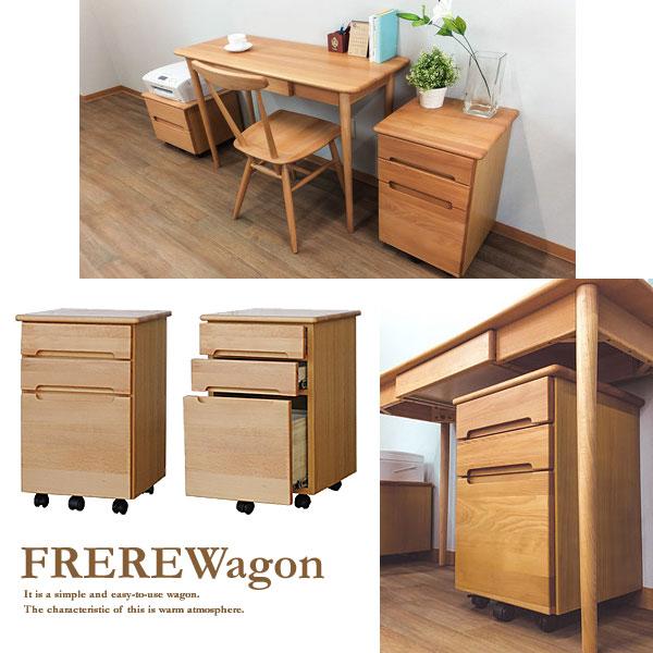 【送料無料】ワゴン 収納 勉強机 木製 子供用 kids シンプル desk 引き出し 収納ワゴン 長く使えるシンプルデザインフレールワゴン