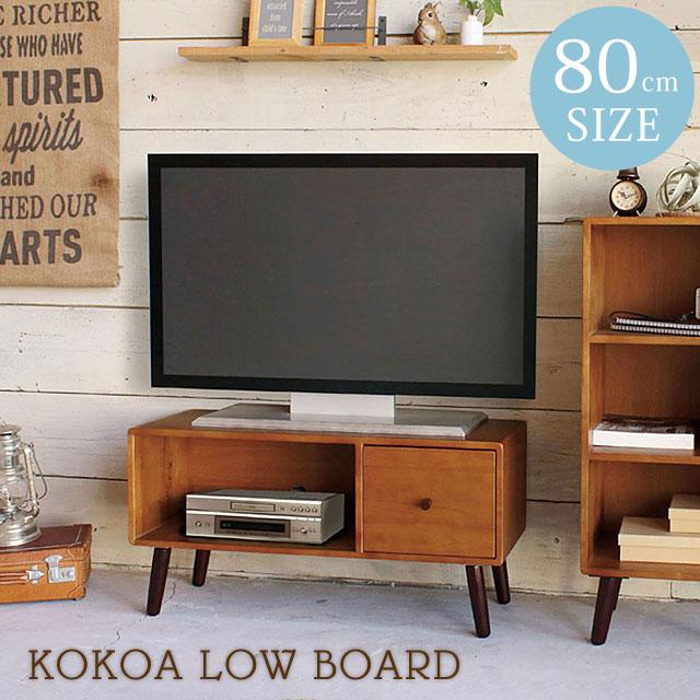 【送料無料】テレビ台 ローボード テレビボード 完成品 幅80 コンパクト 北欧 おしゃれ かわいい 木製 リビング収納 おしゃれ 一人暮らしに最適サイズ KOKOA-LBココアローボード