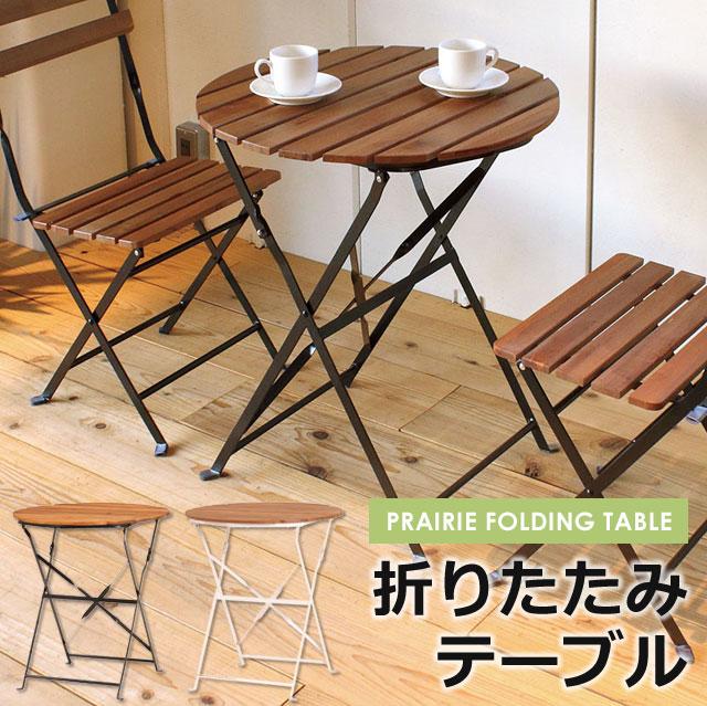 【オープンカフェ気分♪】 折りたたみ テーブル フォールディングテーブル ガーデンテーブル 木製 アウトドア 幅60cm 北欧 おしゃれ かわいい カフェ おしゃれ プレリフォールディングテーブル PRE-T60(ブラック/ホワイト)