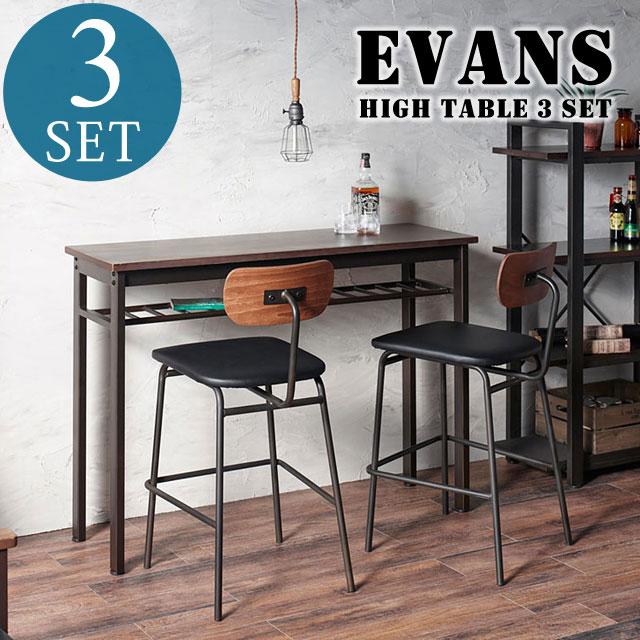 カウンター3点セット 木製 ハイチェア バーチェアー ハイカウンターテーブル おしゃれ モダン カッコイイ BARテーブルセット スチール 背付スツール 固定エヴァンス カウンター3点セット