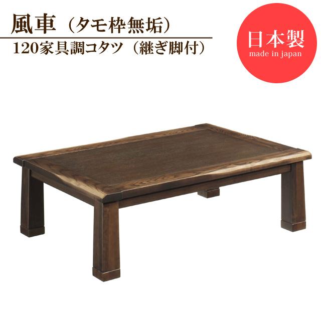 こたつ テーブル 継脚付き 日本製コタツ おしゃれ こたつ 長方形 幅120cmリビングこたつ こたつ本体のみ 高級 木製コタツ風車 120家具調コタツ