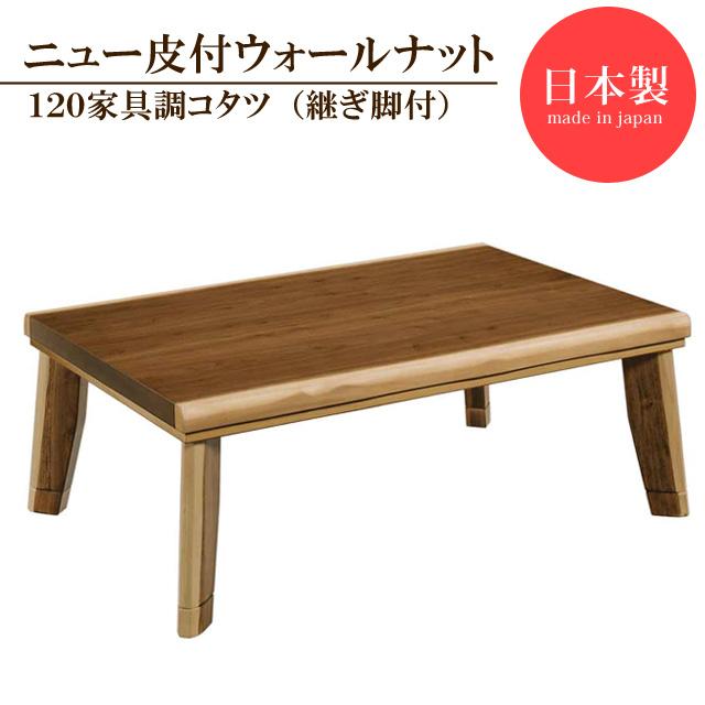長方形 こたつ テーブル 継脚付き 日本製コタツ おしゃれ こたつ 長方形 幅120cmリビングこたつ こたつ本体のみ 高級 木製コタツニュー皮付ウォールナット 120家具調コタツ