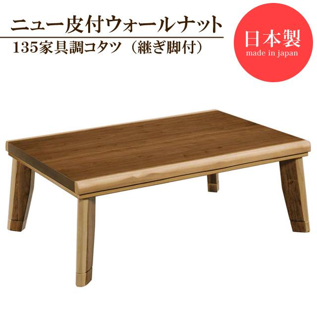 長方形 こたつ テーブル 継脚付き 日本製コタツ おしゃれ こたつ 長方形 幅135cmリビングこたつ こたつ本体のみ 高級 木製コタツニュー皮付ウォールナット 135家具調コタツ