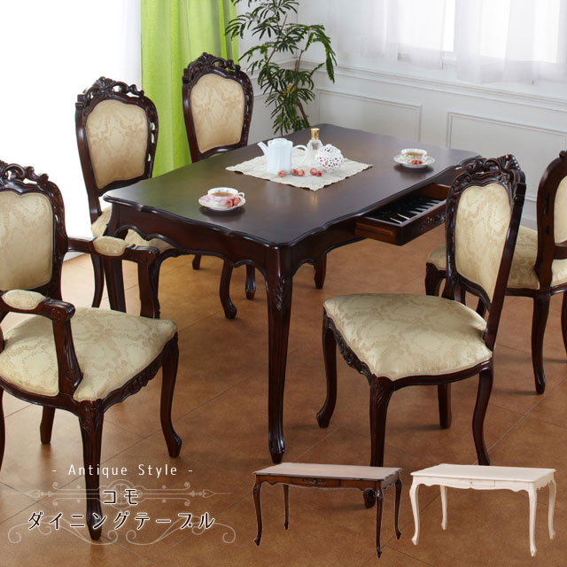 テーブル ダイニングテーブル 幅135cm アンティーク 猫脚 4人掛け 引き出し 収納付き 木製 北欧 おしゃれ 高級 豪華 シンプル コモダイニングテーブル135(ホワイト/ブラウン)