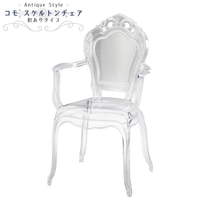 チェア ダイニングチェア イス 椅子 いす 肘付き おしゃれ アンティーク 透明 クリア 完成品 ラウンジチェア 猫脚 高級 豪華 シンプル コモスケルトンチェア肘付き