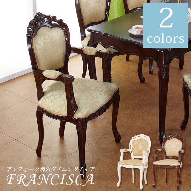 チェア ダイニングチェア アンティーク 猫脚 肘付き ホワイト ブラウン イス 椅子 いす ラウンジチェア おしゃれ 高級 シンプル 姫系 フランシスカチェア肘付き(WH/BR)