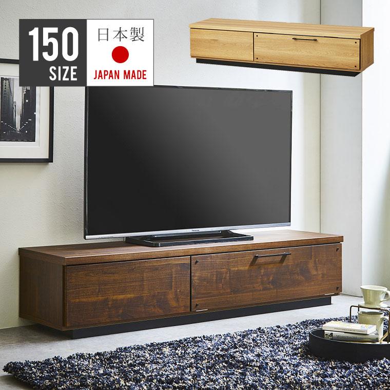 テレビ台 ローボード 完成品 アンティーク 北欧 幅150 木製 テレビボード TV台 TVボード リビング 収納 引き出し 引出 フラップ扉 ブラウン ナチュラル シンプル ドルフィン150TVボード