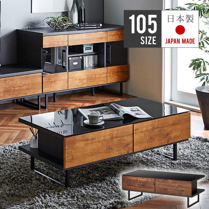 テーブル ガラステーブル センターテーブル リビングテーブル ローテーブル 北欧 アンティーク 木製 アイアン 幅105 収納付き 引き出し 引出 シンプル おしゃれ ナチュラル ブラウン ヴォルト105センターテーブル