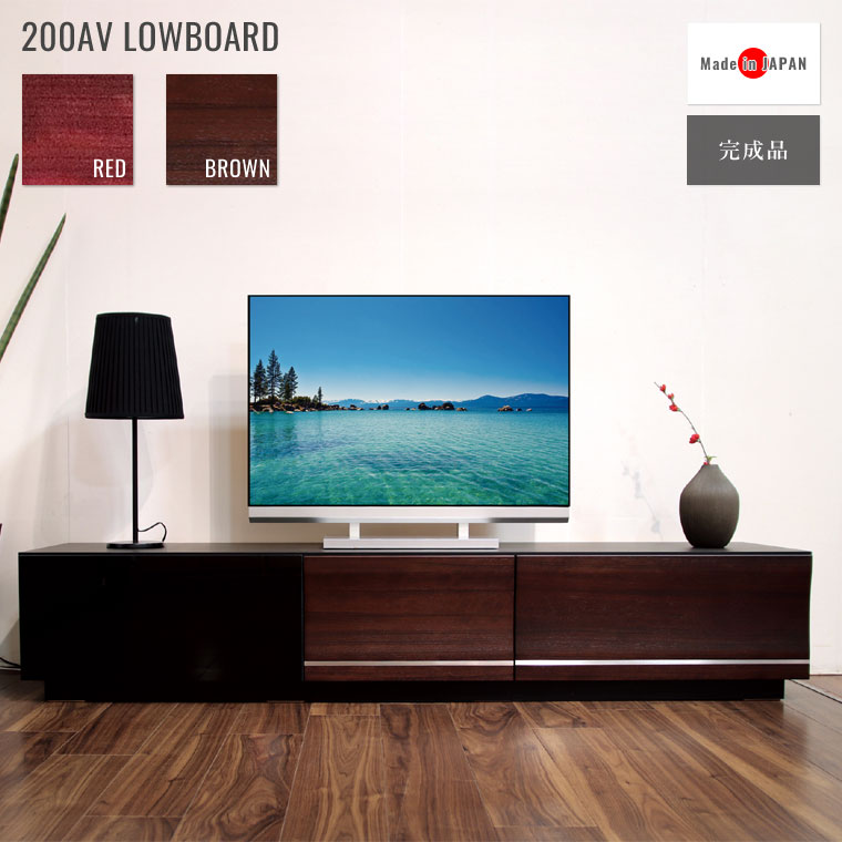【送料無料】テレビボード テレビ台 TVボード TV台 日本製 完成品 国産 ローボード リビングボード AV収納 リビング収納 おしゃれ モダン 幅200 引出し 200AVローボード ( RE / BR )