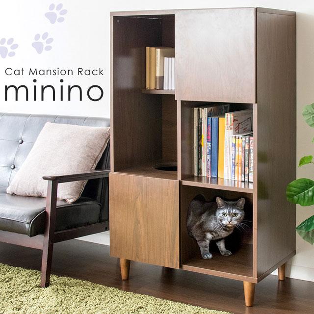 キャットタワー ラック 本棚 猫家具 ブックシェルフ ブックラック リビング収納 本収納 木製 北欧 おしゃれ かわいい おしゃれ キャットマンションラック minino CR-700