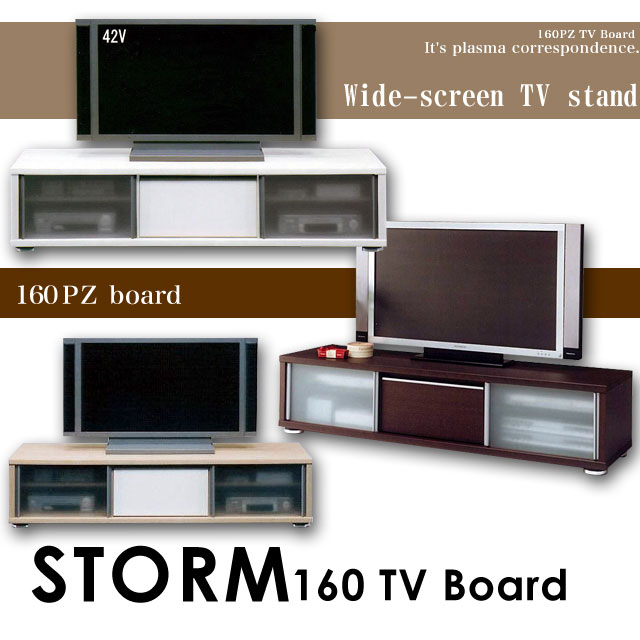 テレビ台 完成品【シンプルデザインが使いやすいテレビボード】 テレビボード TVボード TV台 52インチ対応 ローボード ワイド 引出し収納 スライド収納 日本製 国産 ストーム160PZボード(ホワイト、ブラウン)
