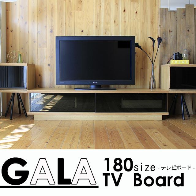 テレビ台 テレビボード TV台 ナチュラル ガラス扉 引き扉 引き戸 ローボード シリーズ おしゃれ 180サイズ 低いテレビ台 重厚感 かくし引出 ガラ180テレビボード