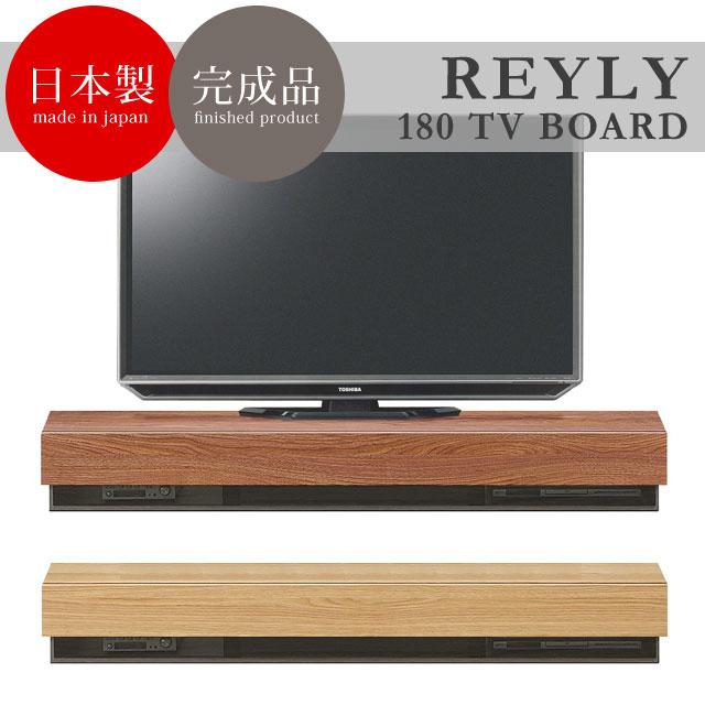 テレビ台 テレビボード TV台 完成品 日本製 国産 ナチュラル ブラウン 引き出し ローボード シリーズ おしゃれ 180サイズ 低いテレビ台 重厚感 Reyly レイリー180TVボード(ブラウン/ナチュラル)