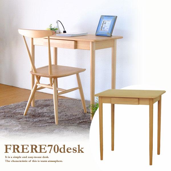 【送料無料】デスク 机 勉強机 木製デスク 木製 子供用 kids シンプル desk 引き出し 収納 長く使えるシンプルデザインフレール70デスク