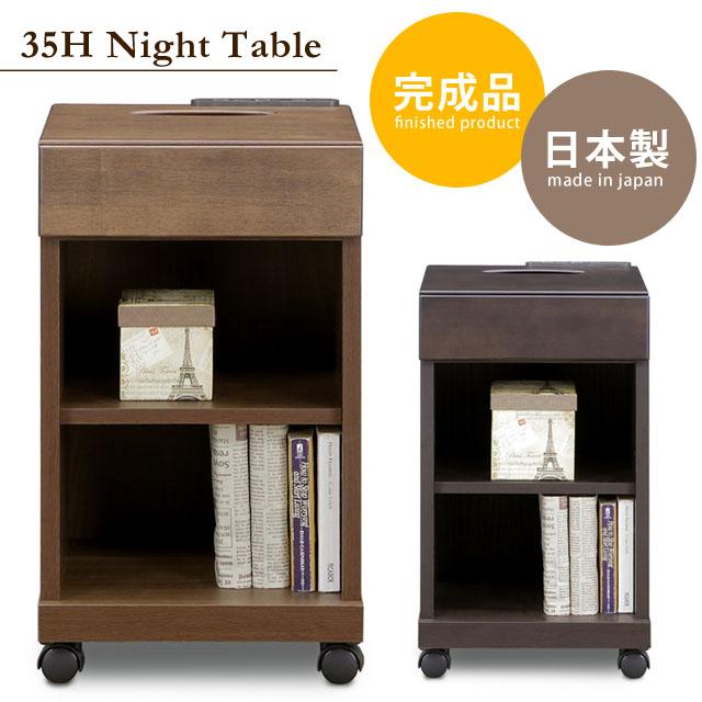 【USB端子付き!】木製 サイドテーブル ナイトテーブル 木製 キャスター付 ティッシュボックス収納可能 日本製 完成品 移動収納 引出SHU35H ナイトテーブル(ブラウン/ダーク)