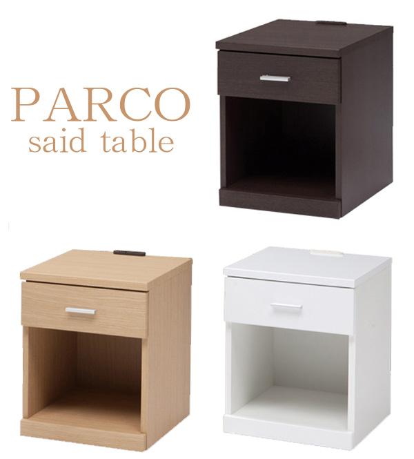 コンセント付で充電などに便利! サイドテーブル テーブル ミニ 引出 シンプル 完成品パルコ40-1サイドテーブル